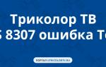 Триколор ТВ GS 8307 ошибка Tool видео