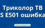 Триколор ТВ ресивер GS E501 ошибка 0