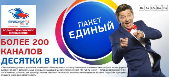 Пакет каналов Единый