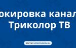 Блокировка каналов Триколор ТВ