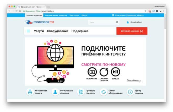 Триколор ТВ официальный сайт